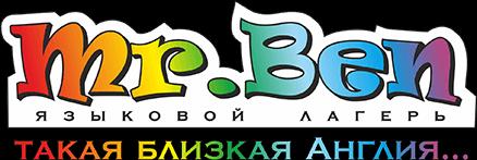 Детский языковой лагерь «Mr. Ben»